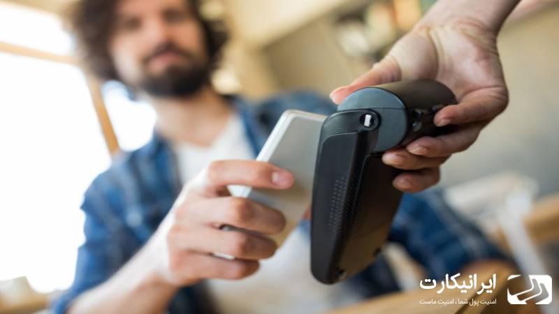 پرداخت های خود را با موبایلتان انجام دهید.