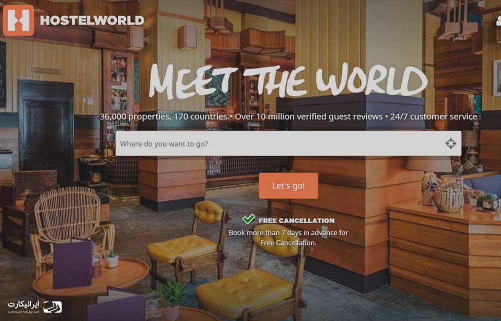 سایت Hostelworld