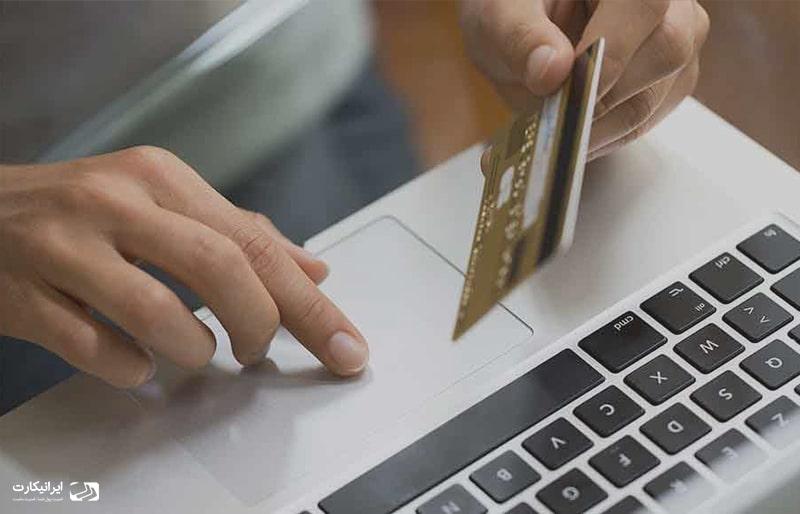 خرید با استفاده از کارت های اعتباری
